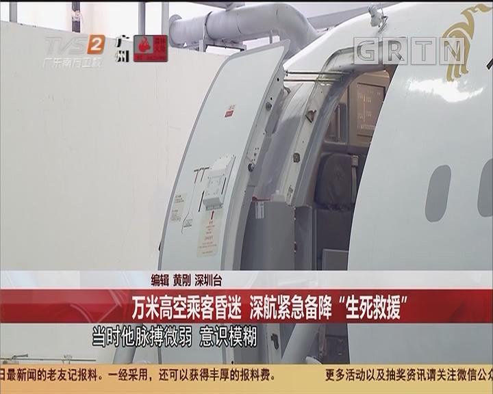 """深圳:万米高空乘客昏迷 深航紧急备降""""生死救援"""""""