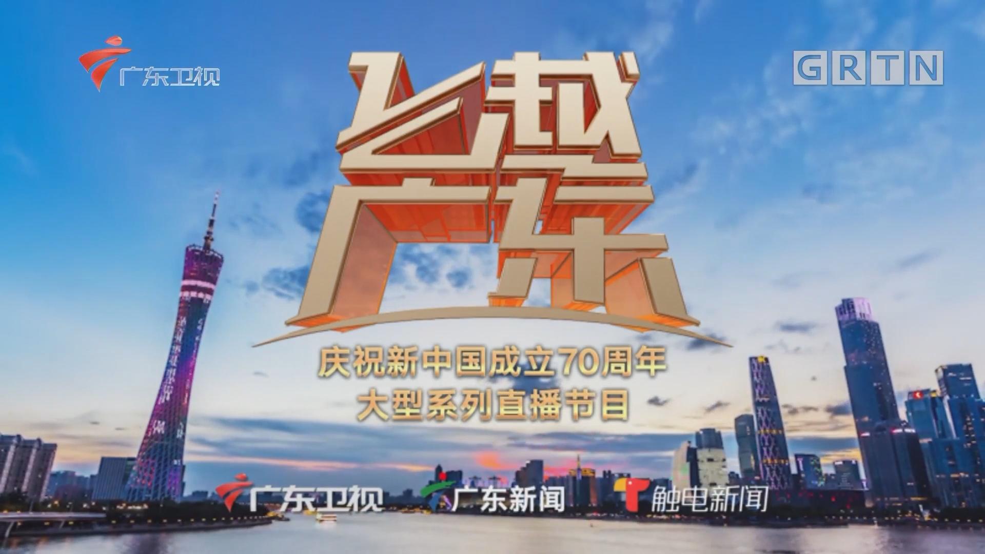 [HD][2019-11-10]飞越广东:4路记者多维度直击活力揭阳