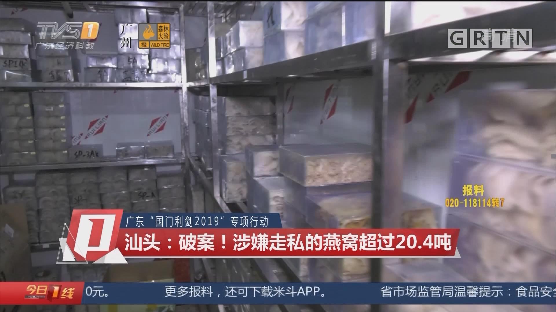 """广东""""国门利剑2019""""专项行动 汕头:破案!涉嫌走私的燕窝超过20.4吨"""