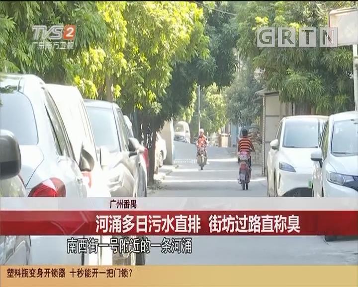 广州番禺 河涌多日污水直排 街坊过路直称臭