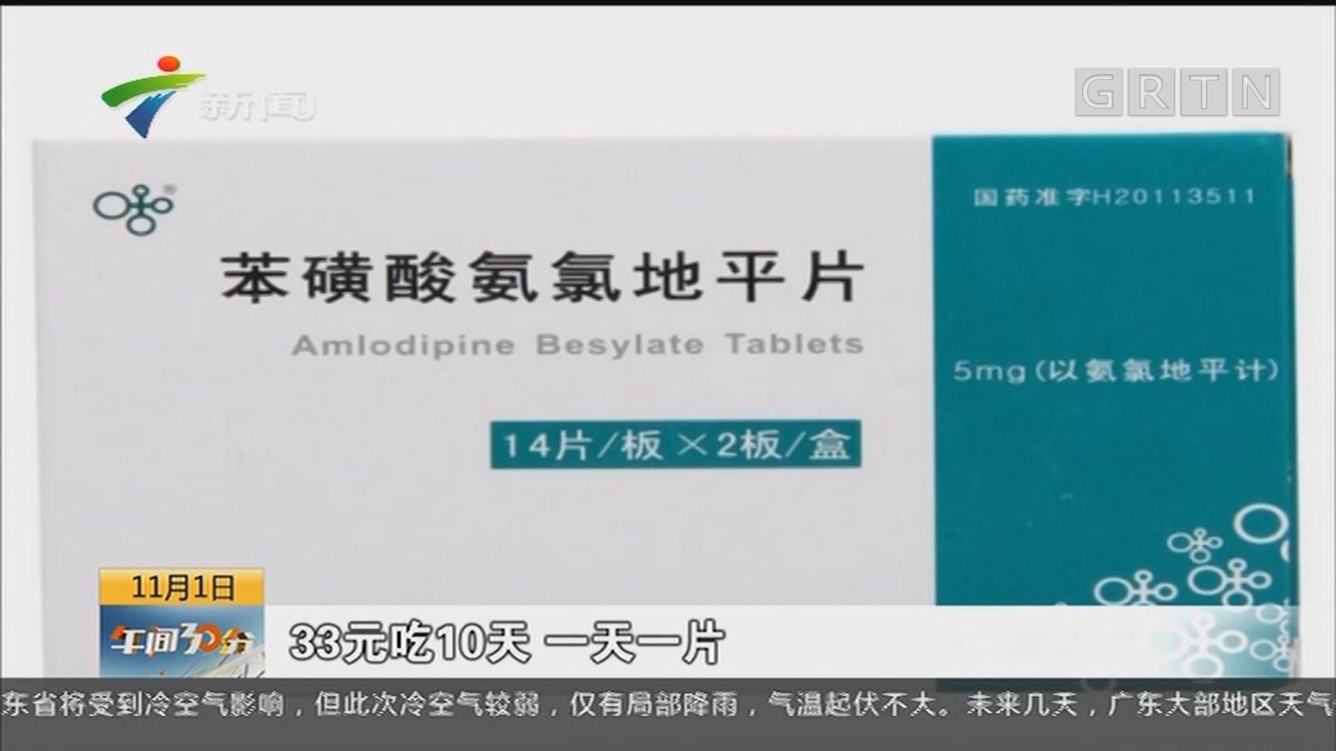 一批新规今起实施:高血压 糖尿病 两种慢性病门诊用药将有报销