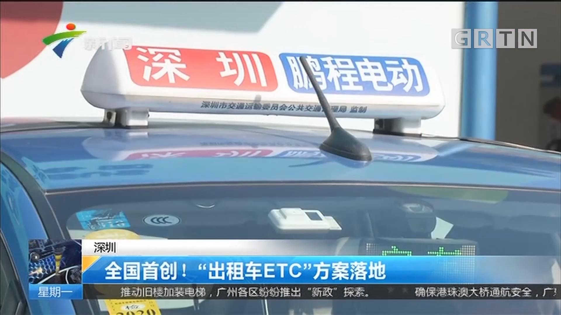 """深圳:全国首创!""""出租车ETC""""方案落地"""