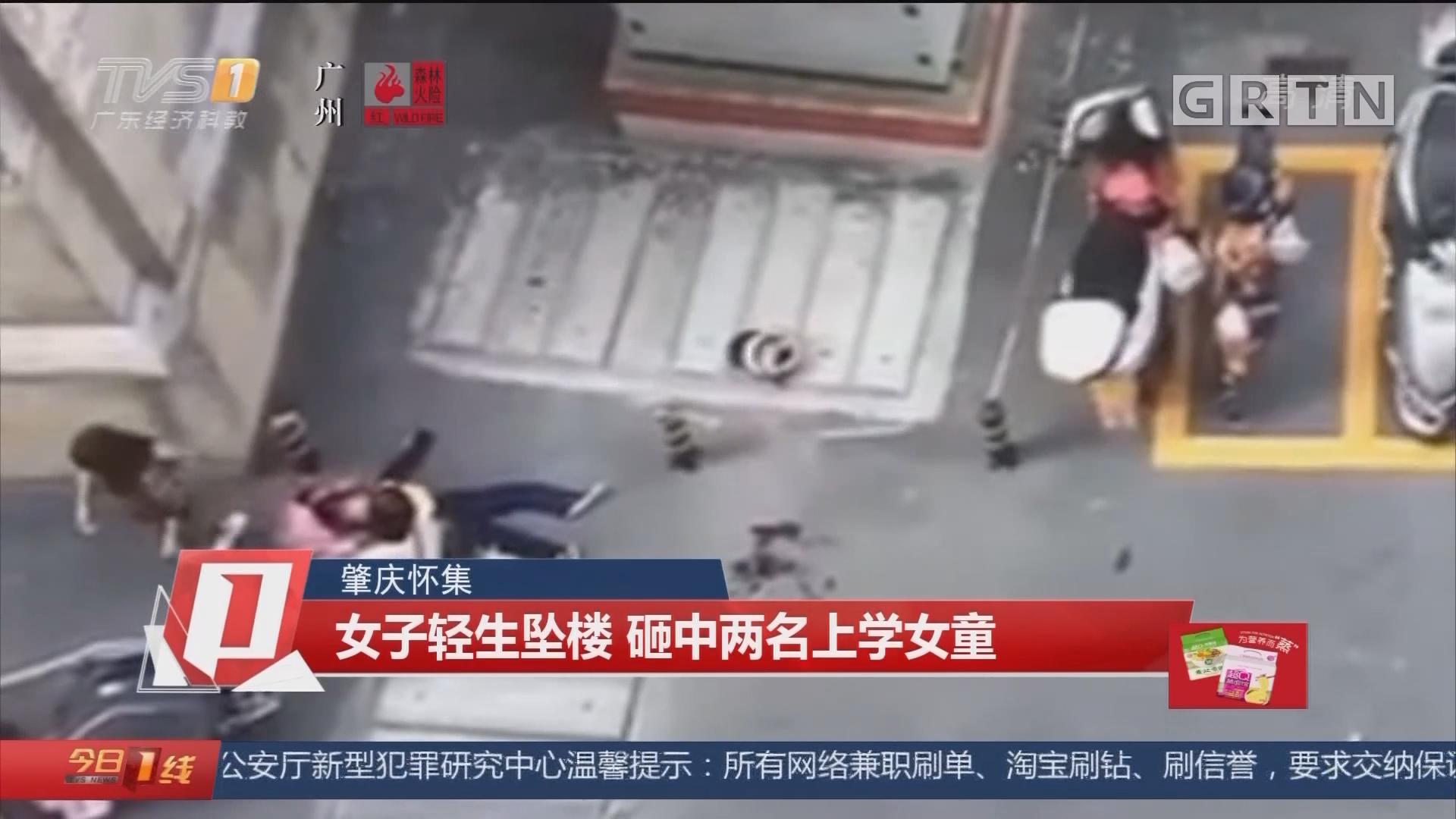 肇庆怀集:女子轻生坠楼 砸中两名上学女童