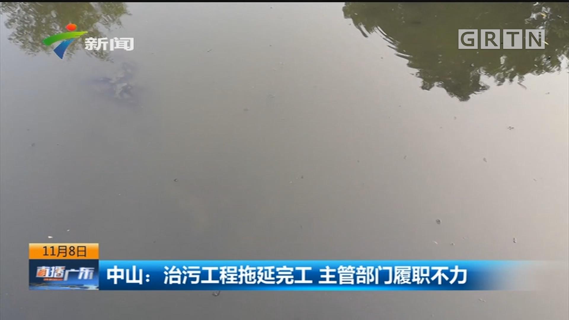 中山:治污工程拖延完工 主管部门履职不力