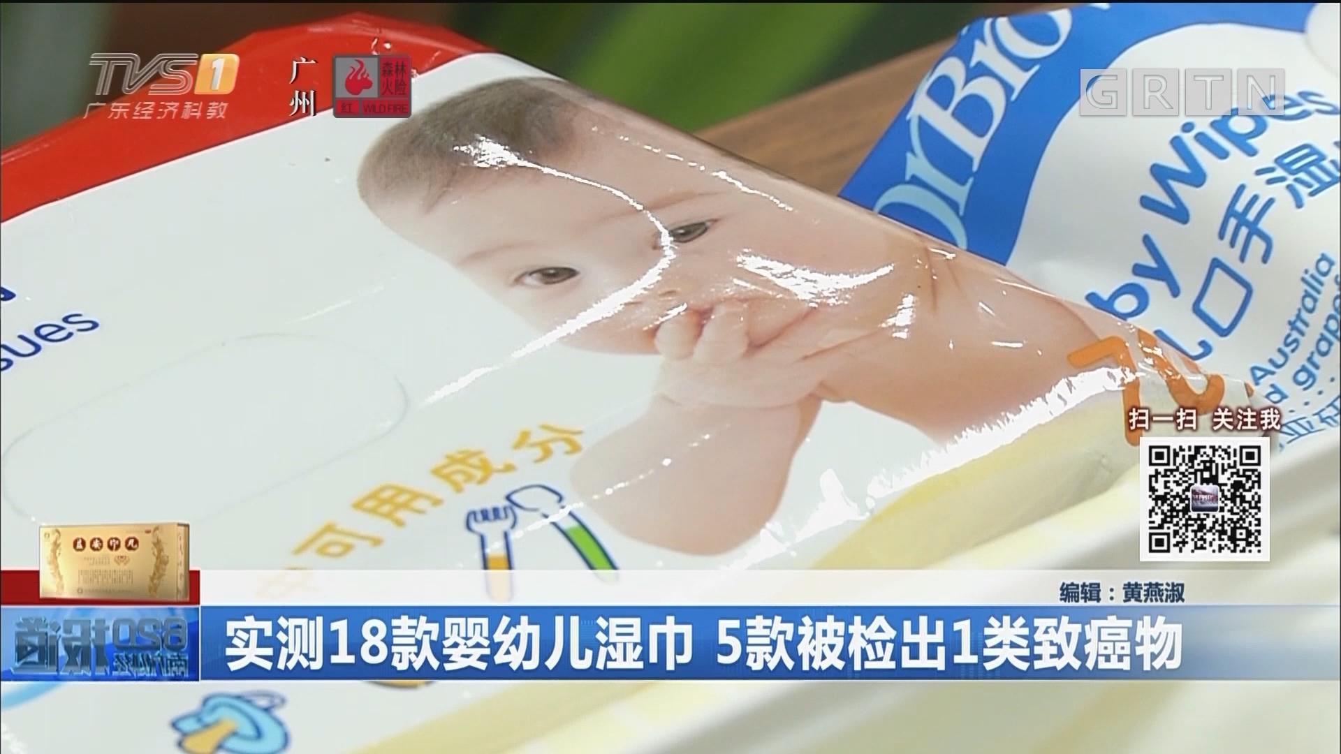 实测18款婴幼儿湿巾 5款被检出1类致癌物