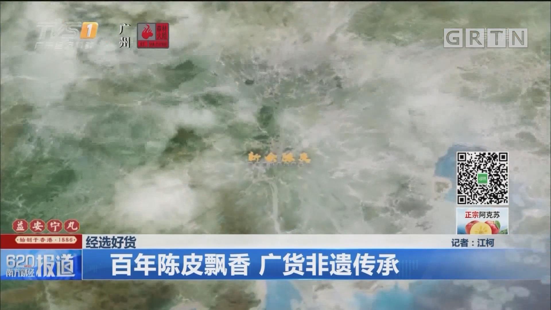 經選好貨:百年陳皮飄香 廣貨非遺傳承