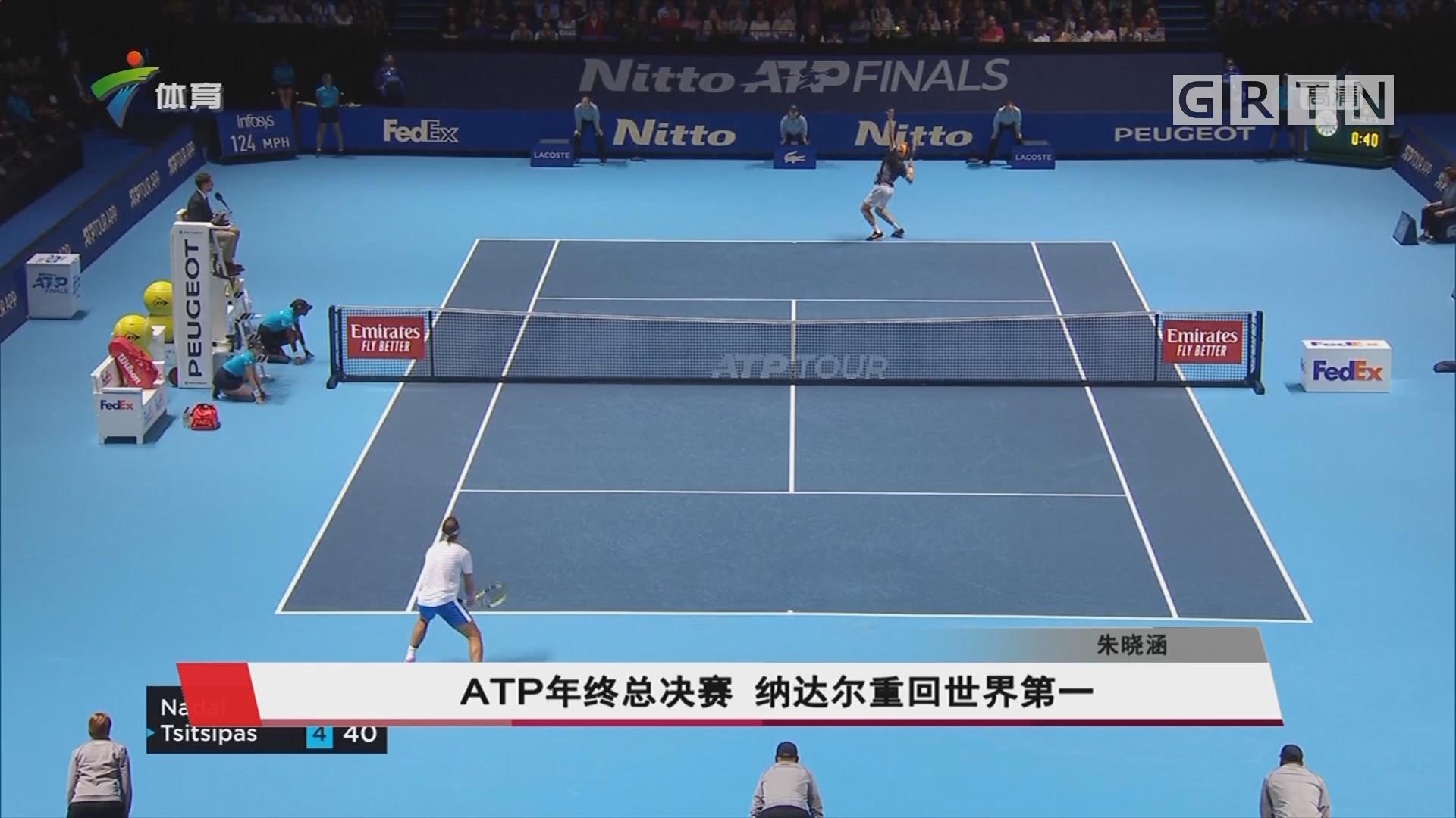 ATP年终总决赛 纳达尔重回世界第一