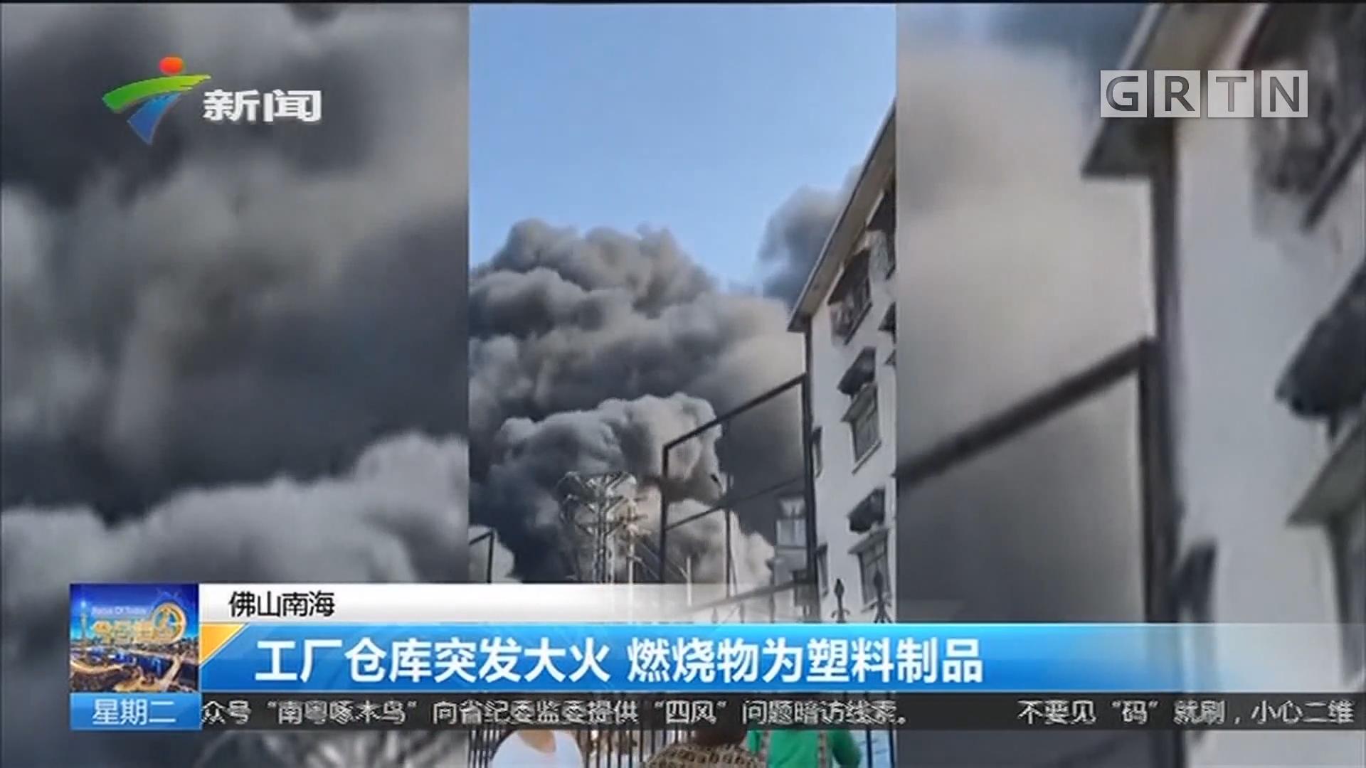 佛山南海:工厂仓库突发大火 燃烧物为塑料制品