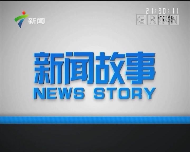 [HD][2019-11-11]新闻故事:可疑的现场