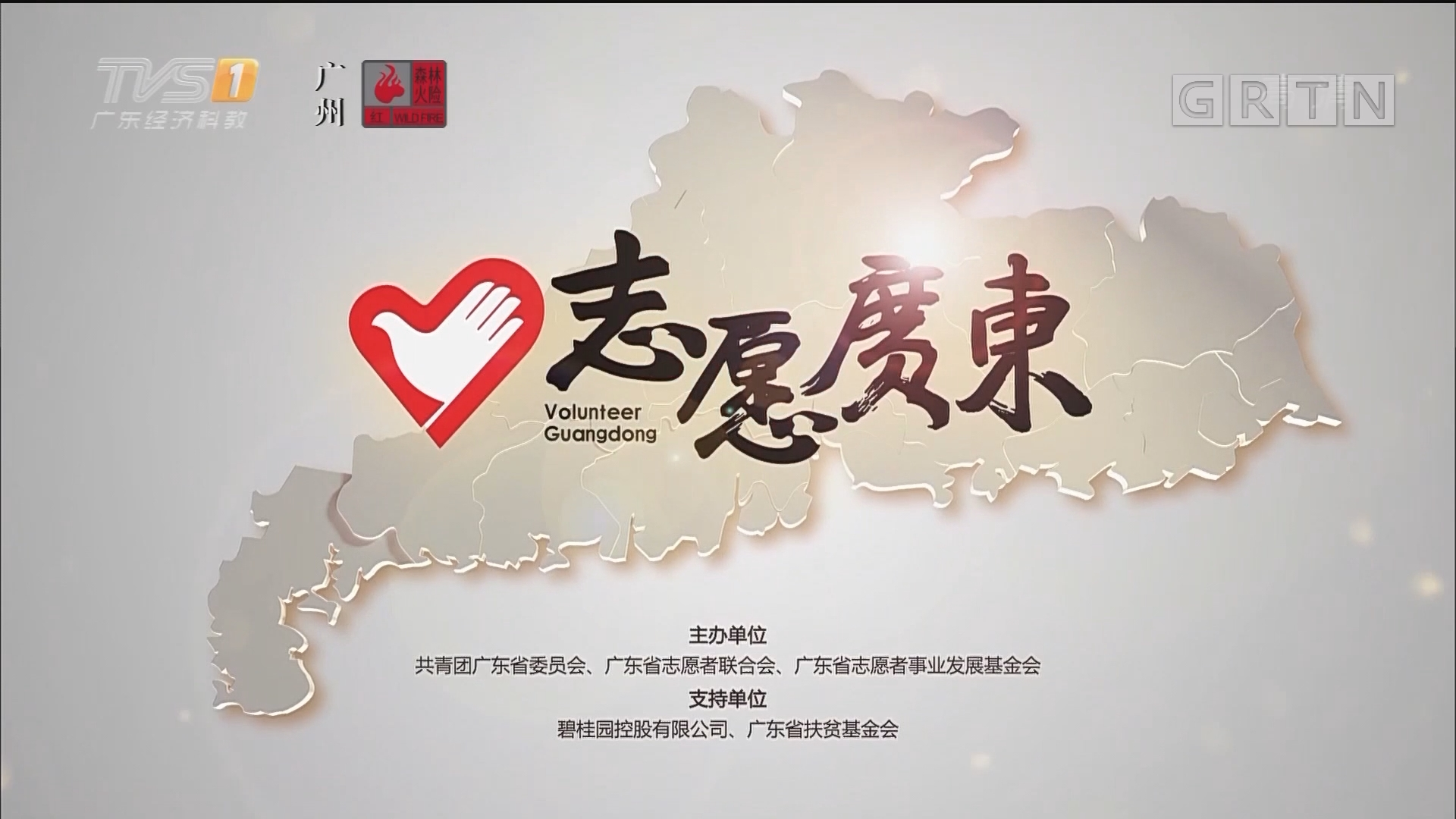 [HD][2019-11-15]志愿广东