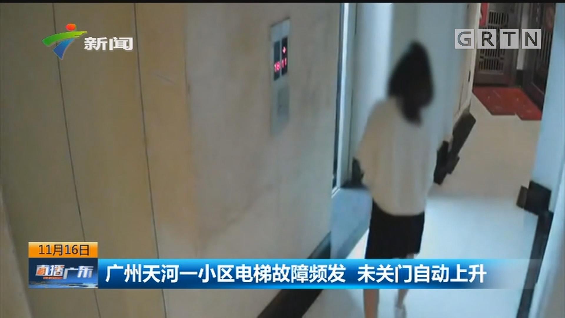 广州天河一小区电梯故障频发 未关门自动上升