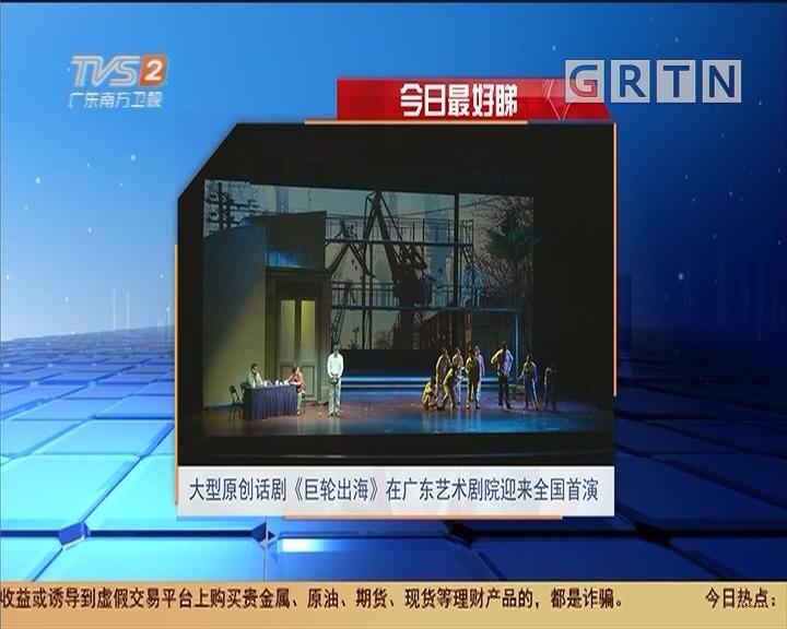 今日最好睇:大型原创话剧《巨轮出海》在广东艺术剧院迎来全国首演