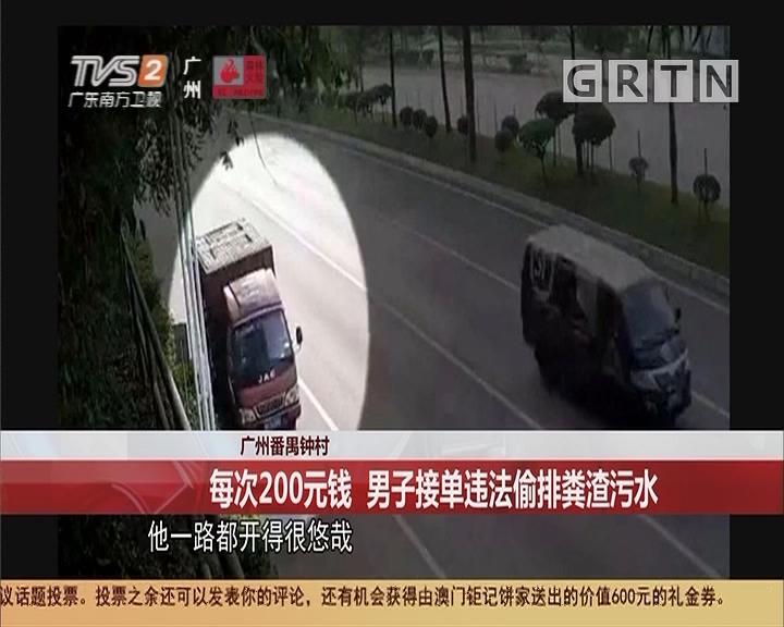 广州番禺钟村 每次200元钱 男子接单违法偷排粪渣污水