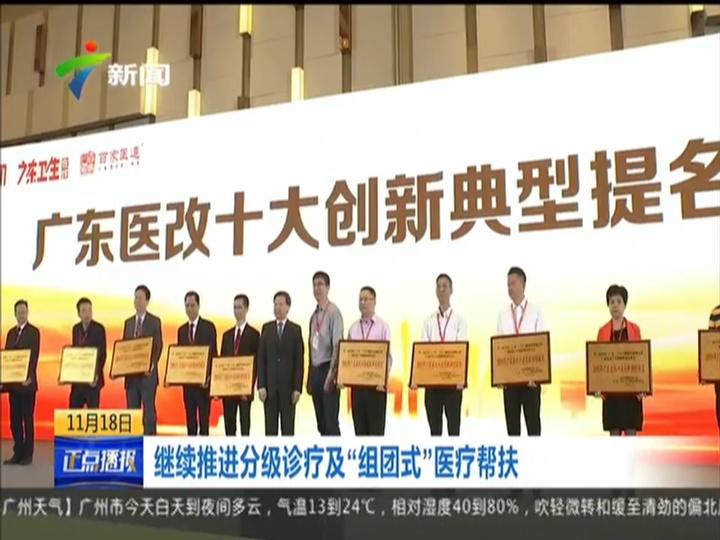 广东发布十大医改创新典型