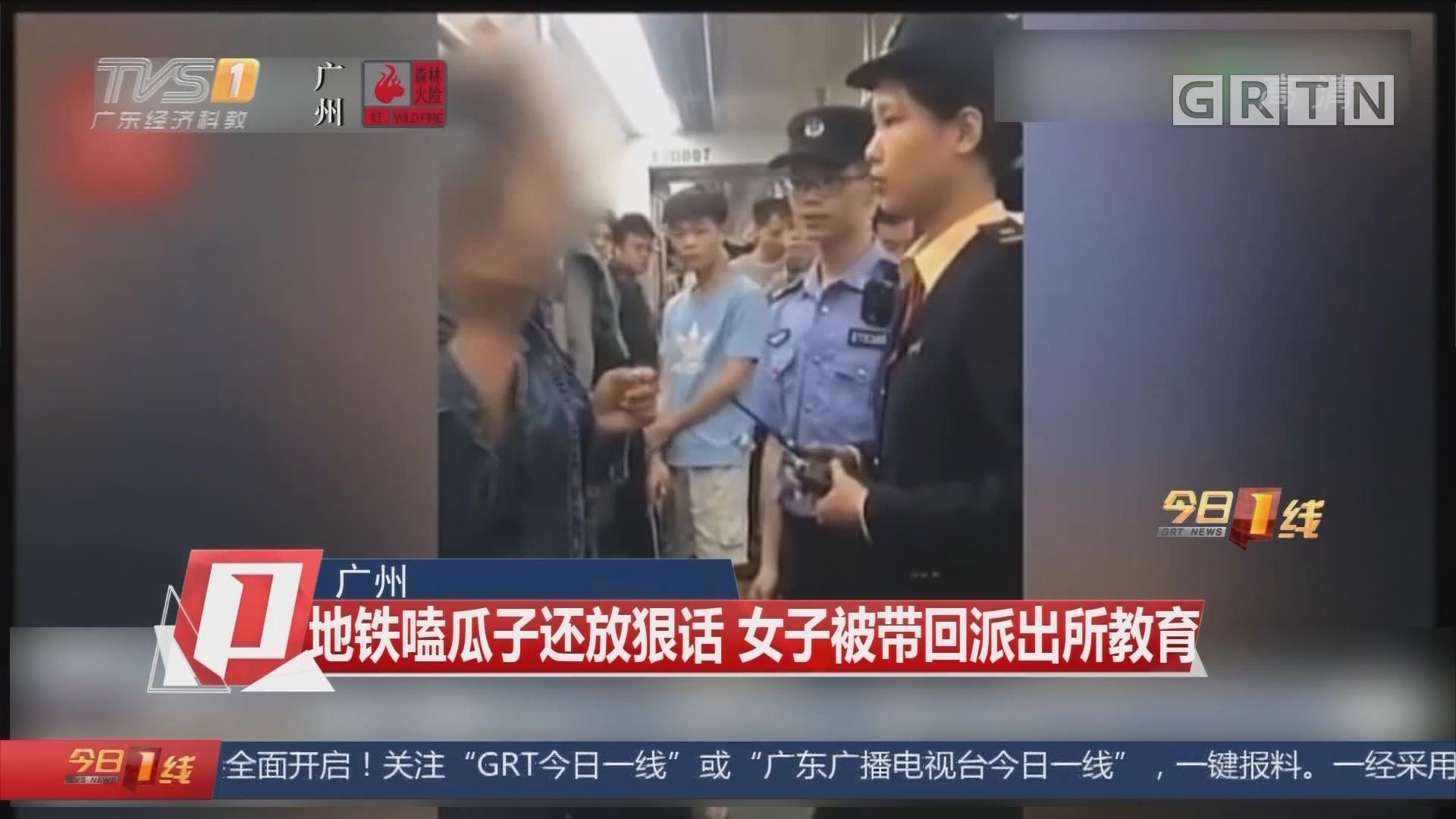 广州:地铁嗑瓜子还放狠话 女子被带回派出所教育