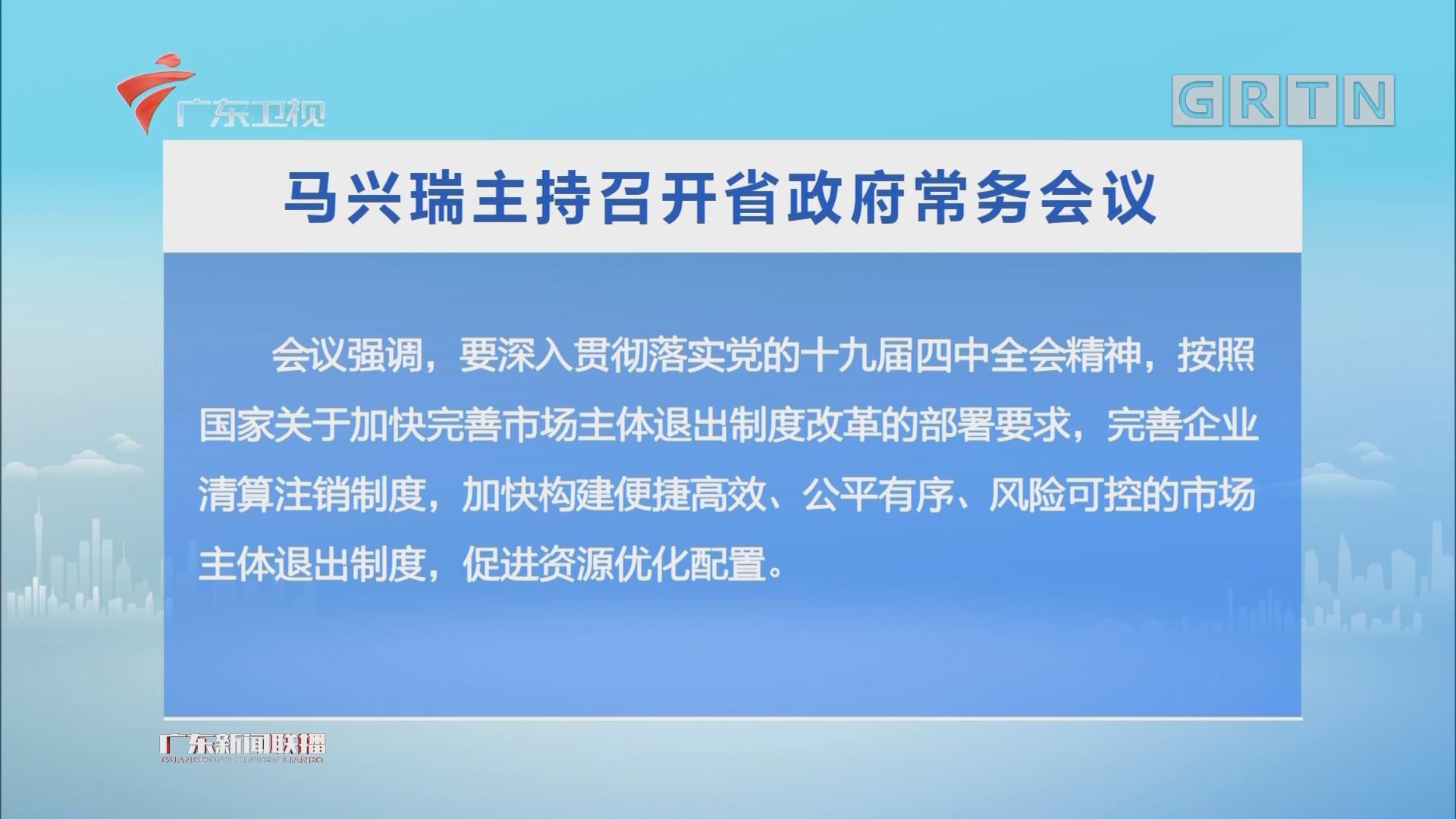 馬興瑞主持召開省政府常務會議