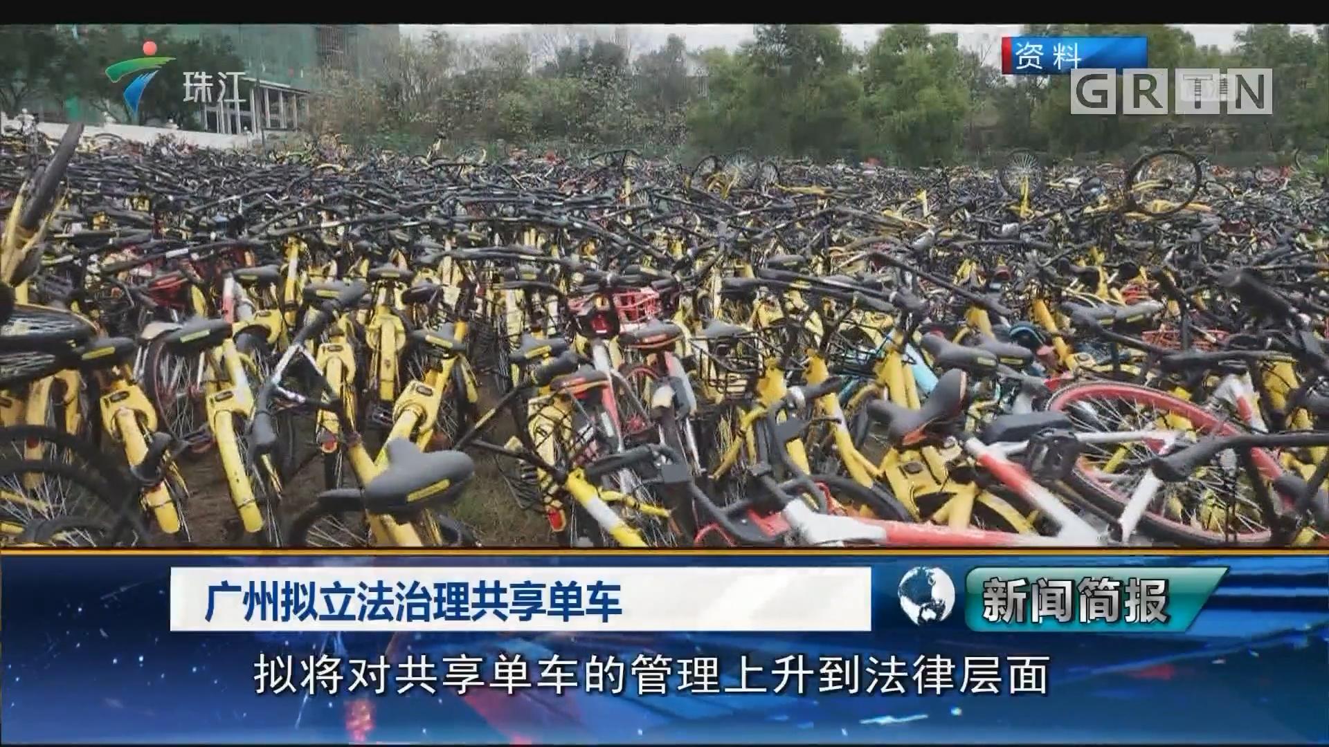 广州拟立法治理共享单车