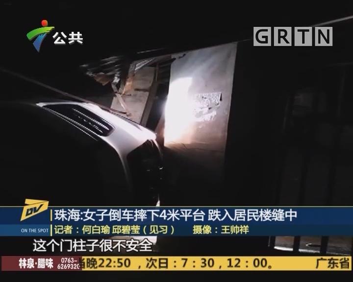 (DV现场)珠海:女子倒车摔下4米平台 跌入居民楼缝中