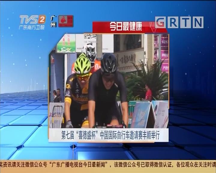 """今日最健康 第七届""""喜德盛杯""""中国国际自行车邀请赛丰顺举行"""