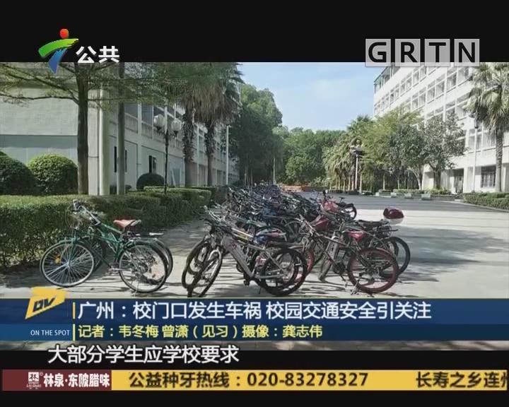 (DV现场)广州:校门口发生车祸 校园交通安全引关注