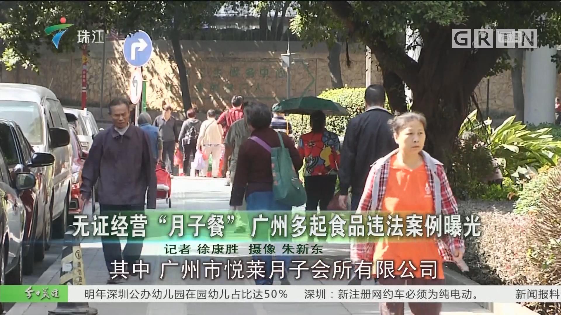 """无证经营""""月子餐"""" 广州多起食品违法案例曝光"""