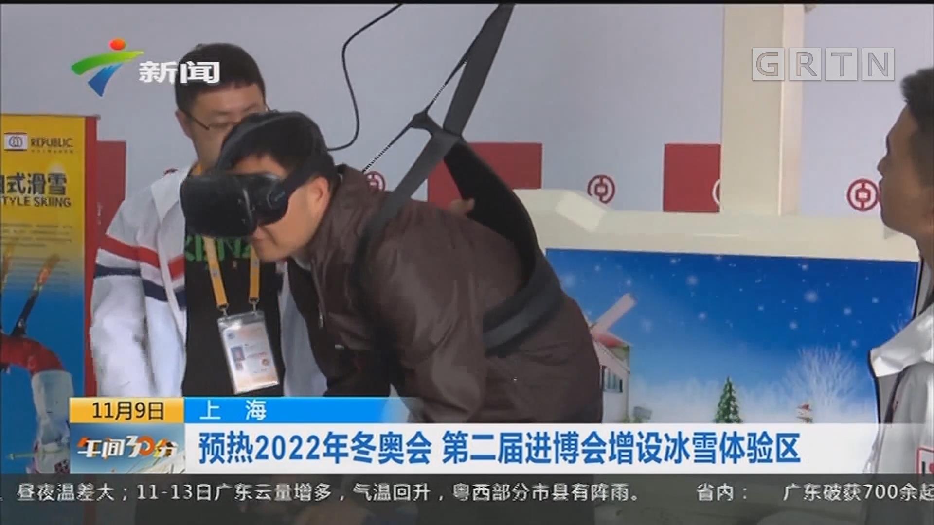 上海:预热2022年冬奥会 第二届进博会增设冰雪体验区
