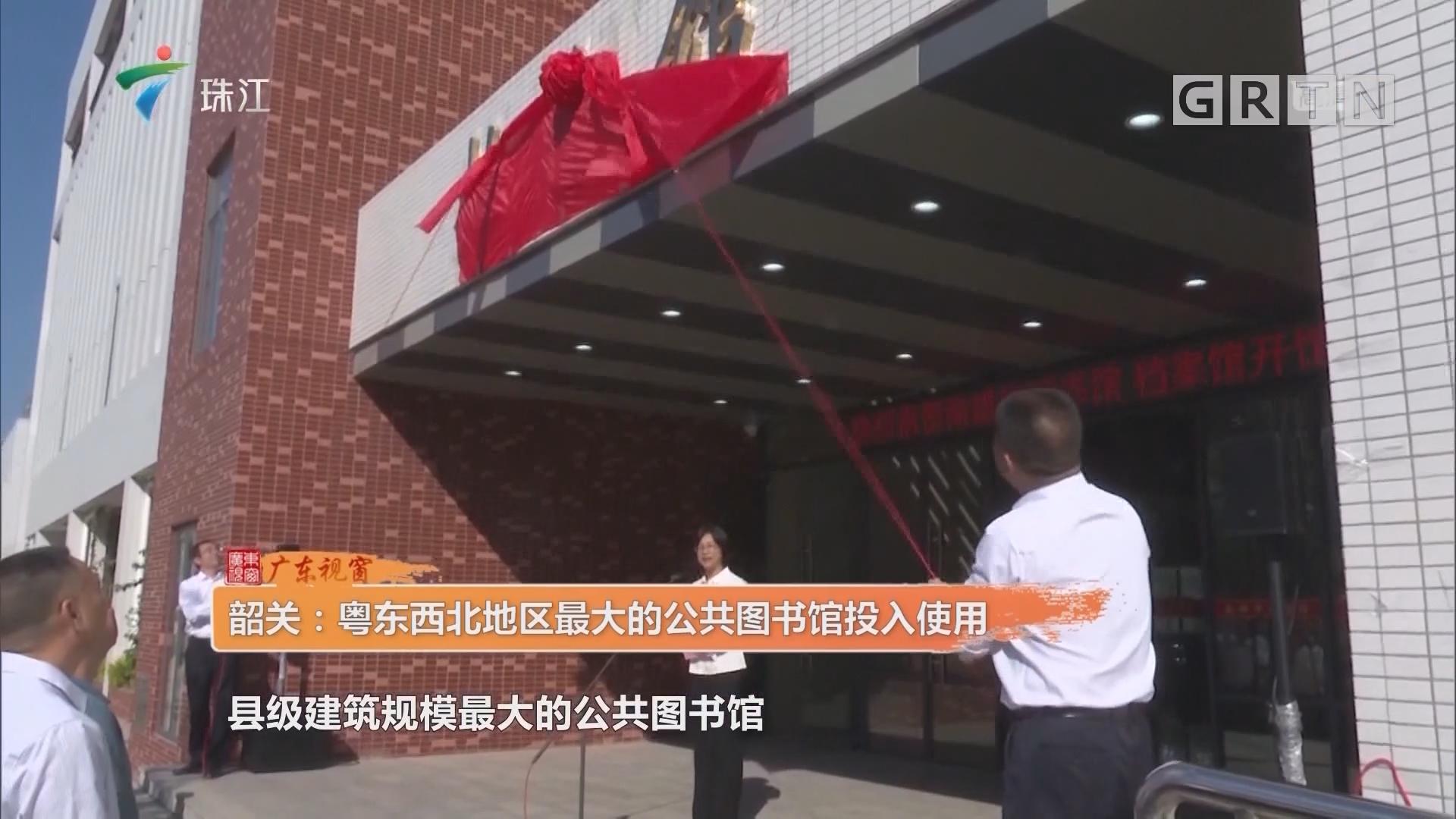 韶关:粤东西北地区最大的公共图书馆投入使用