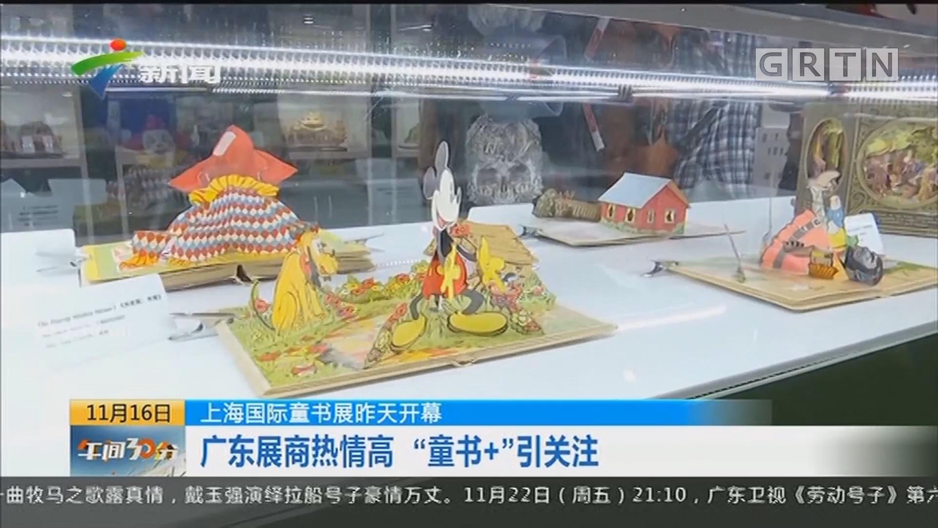 """上海國際童書展昨天開幕:廣東展商熱情高 """"童書+""""引關注"""