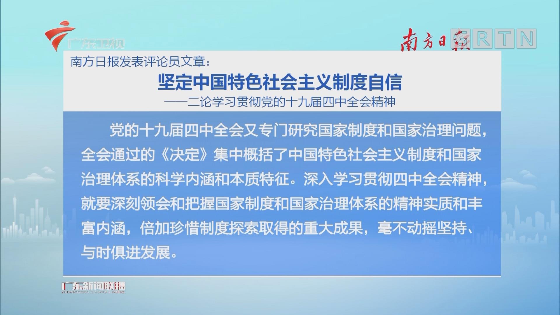 南方日报发表评论员文章:坚定中国特色社会主义制度自信——二论学习贯彻党的十九届四中全会精神