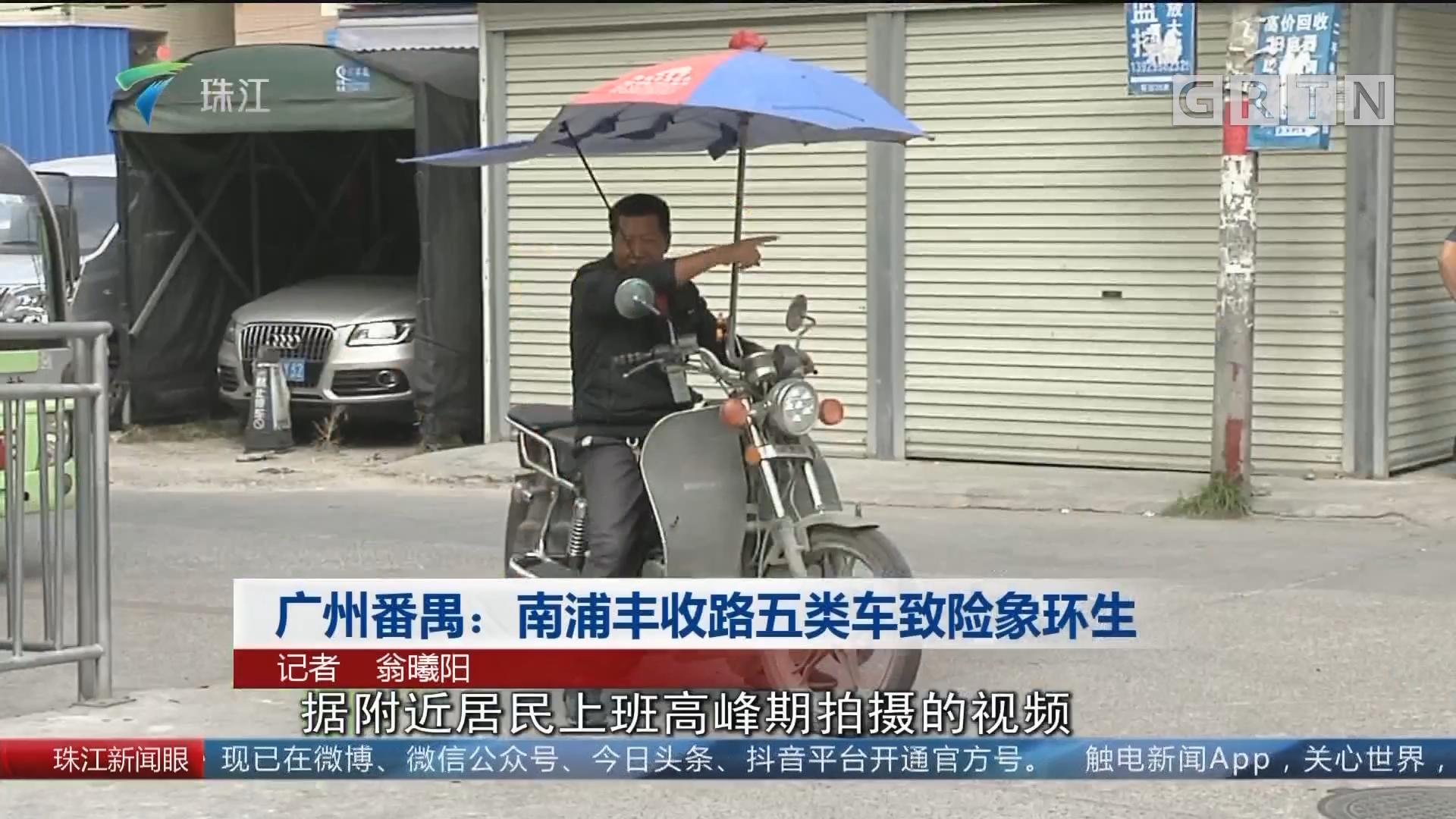 广州番禺:南浦丰收路五类车致险象环生