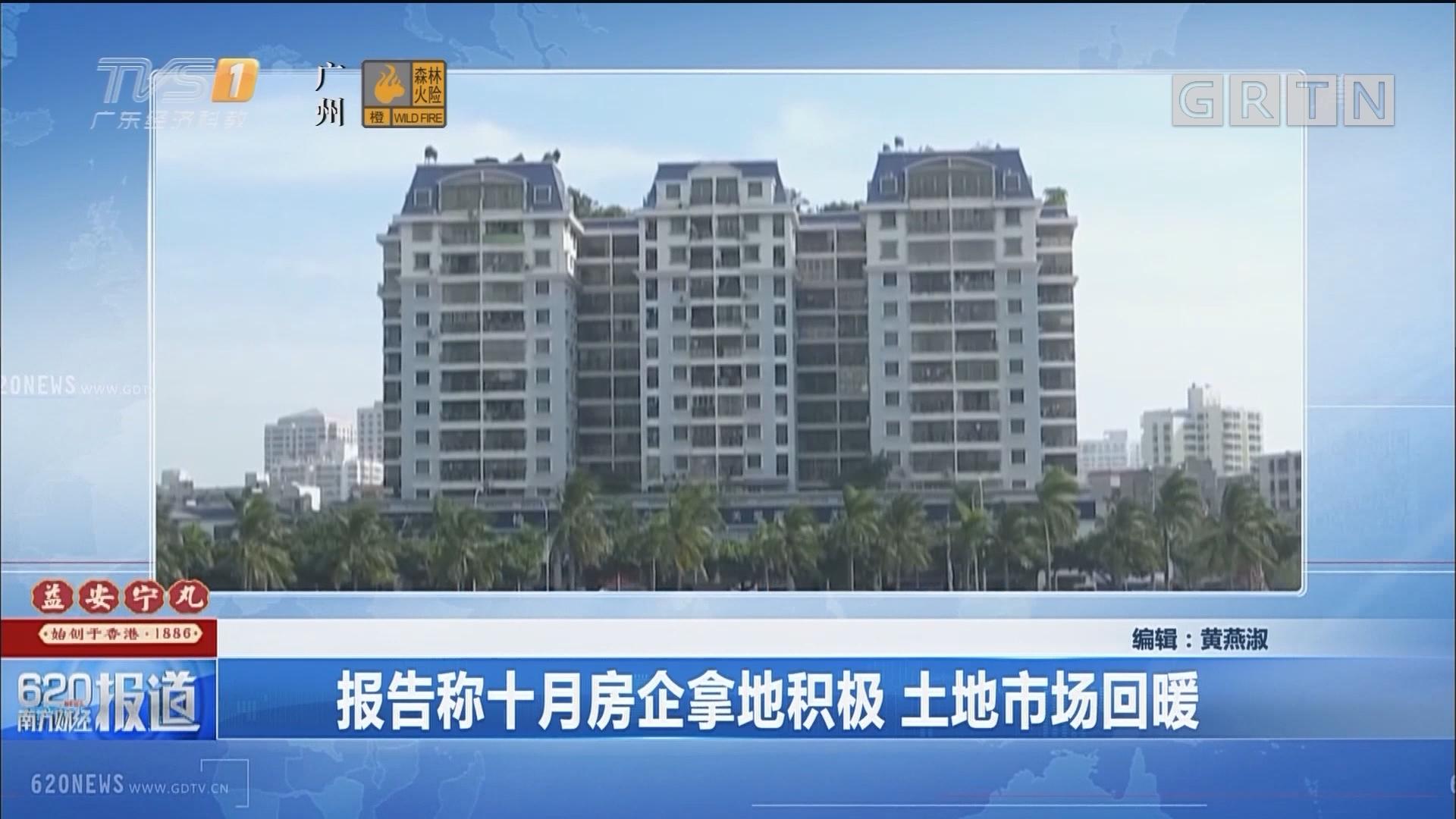 报告称十月房企拿地积极 土地市场回暖