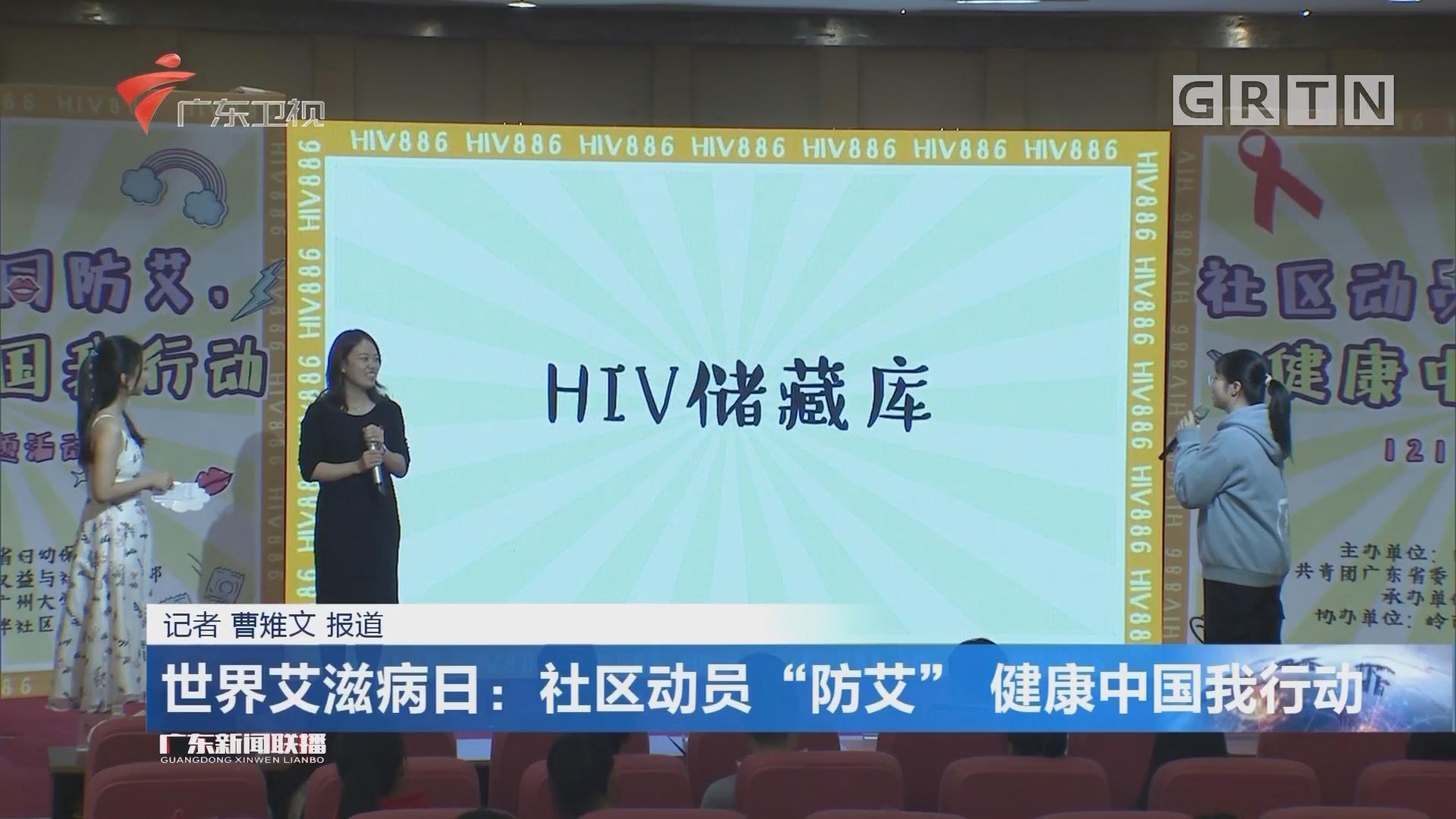 """世界艾滋病日:社区动员""""防艾"""" 健康中国我行动"""
