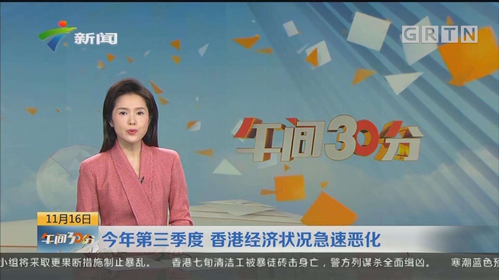今年第三季度 香港經濟狀況急速惡化