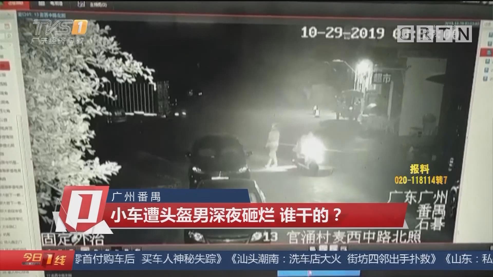 广州番禺:小车遭头盔男深夜砸烂 谁干的?