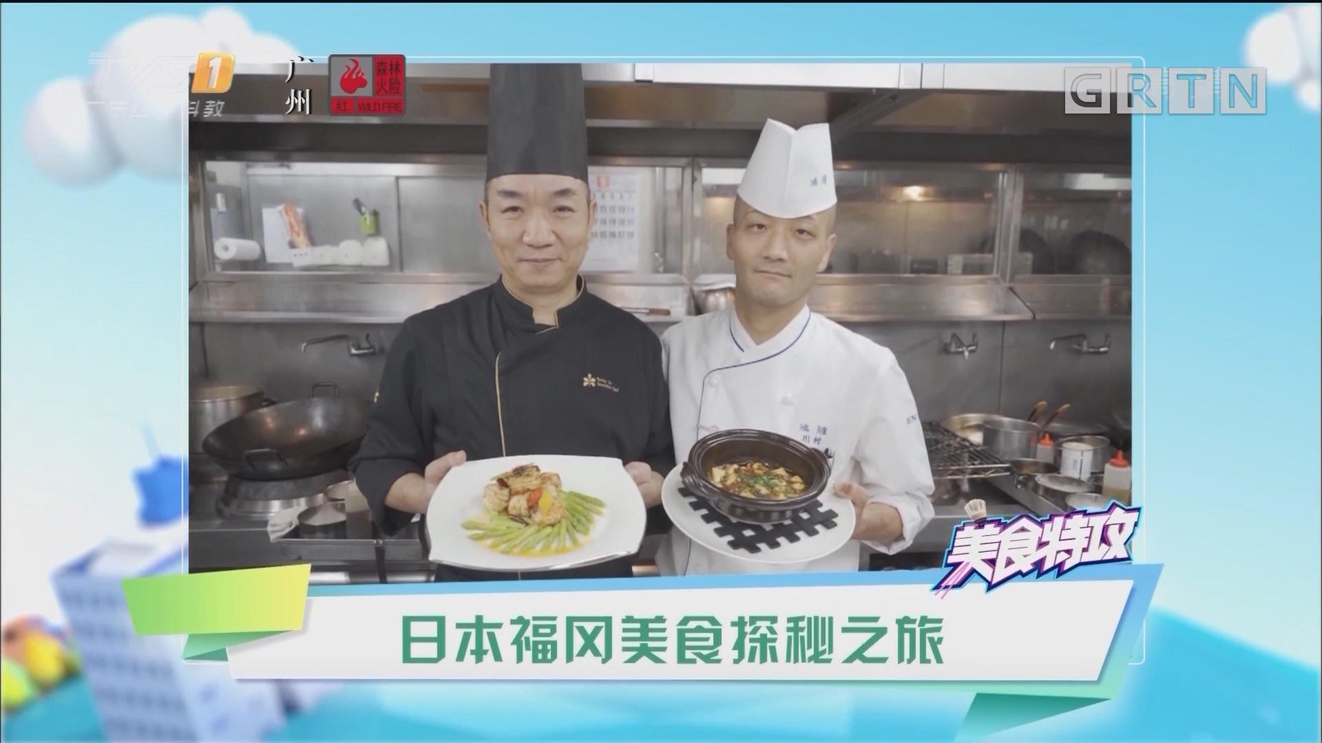 [HD][2019-11-19]美食特攻:日本福冈美食探秘之旅