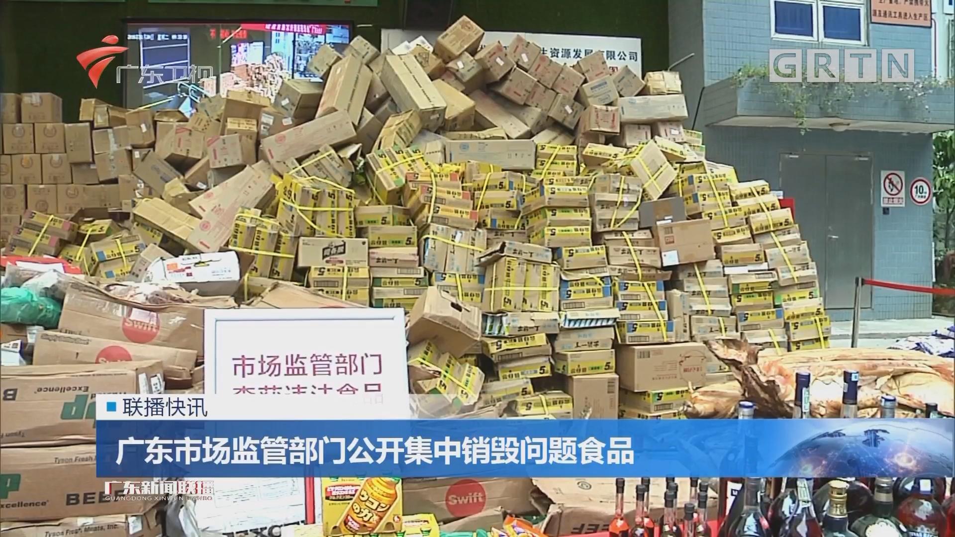 广东市场监管部门公开集中销毁问题食品
