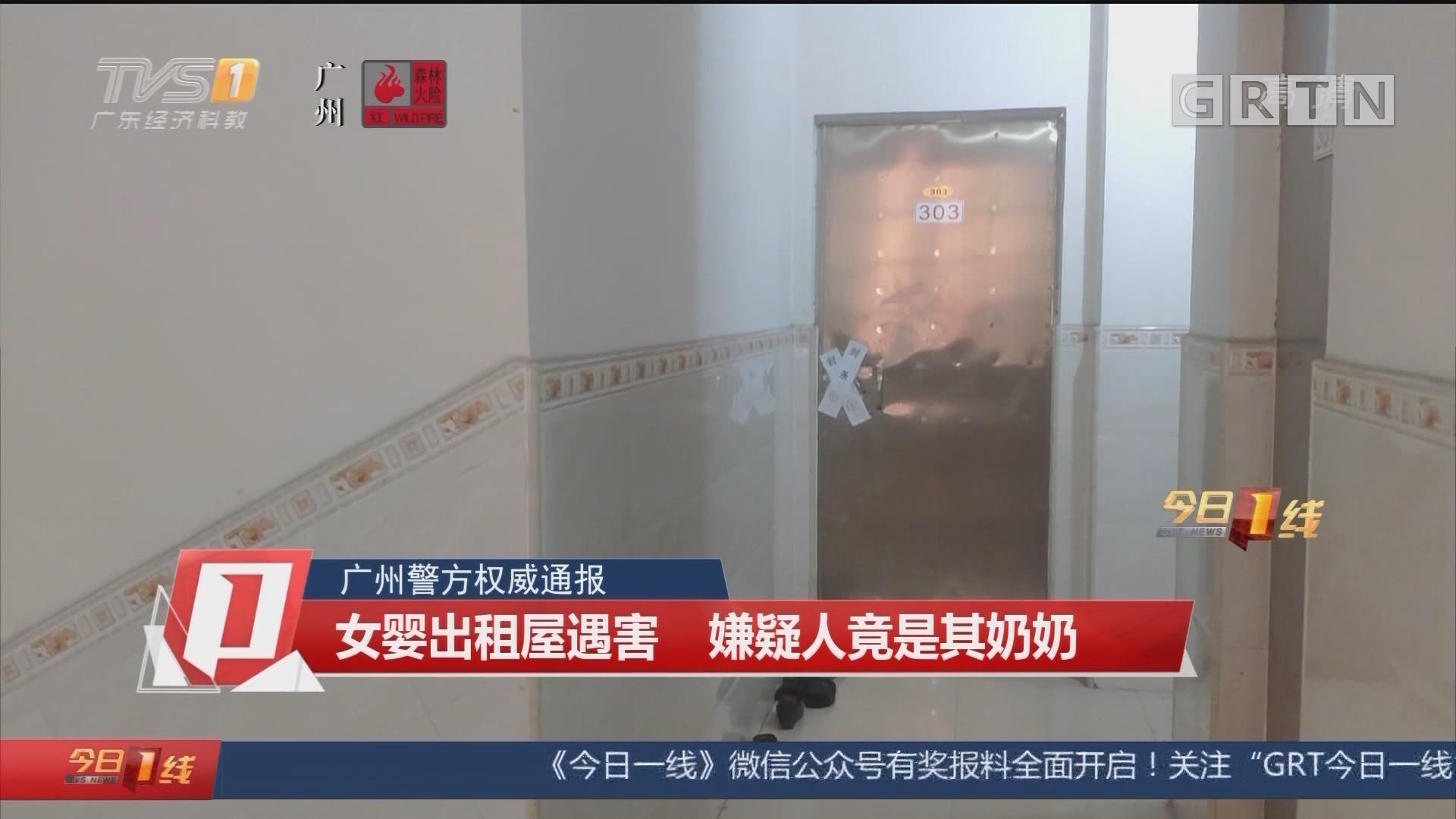 广州警方权威通报 女婴出租屋遇害 嫌疑人竟是其奶奶