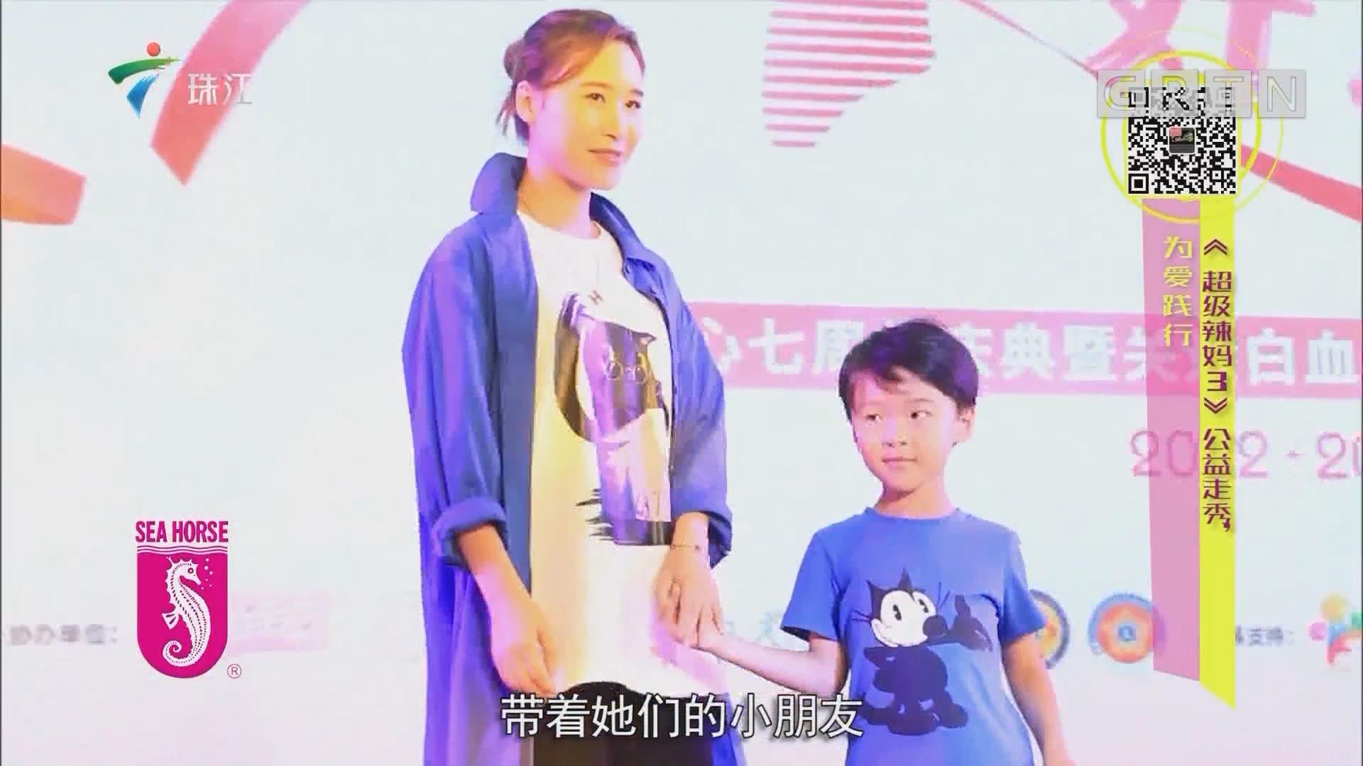 《超级辣妈3》公益走秀 为爱践行