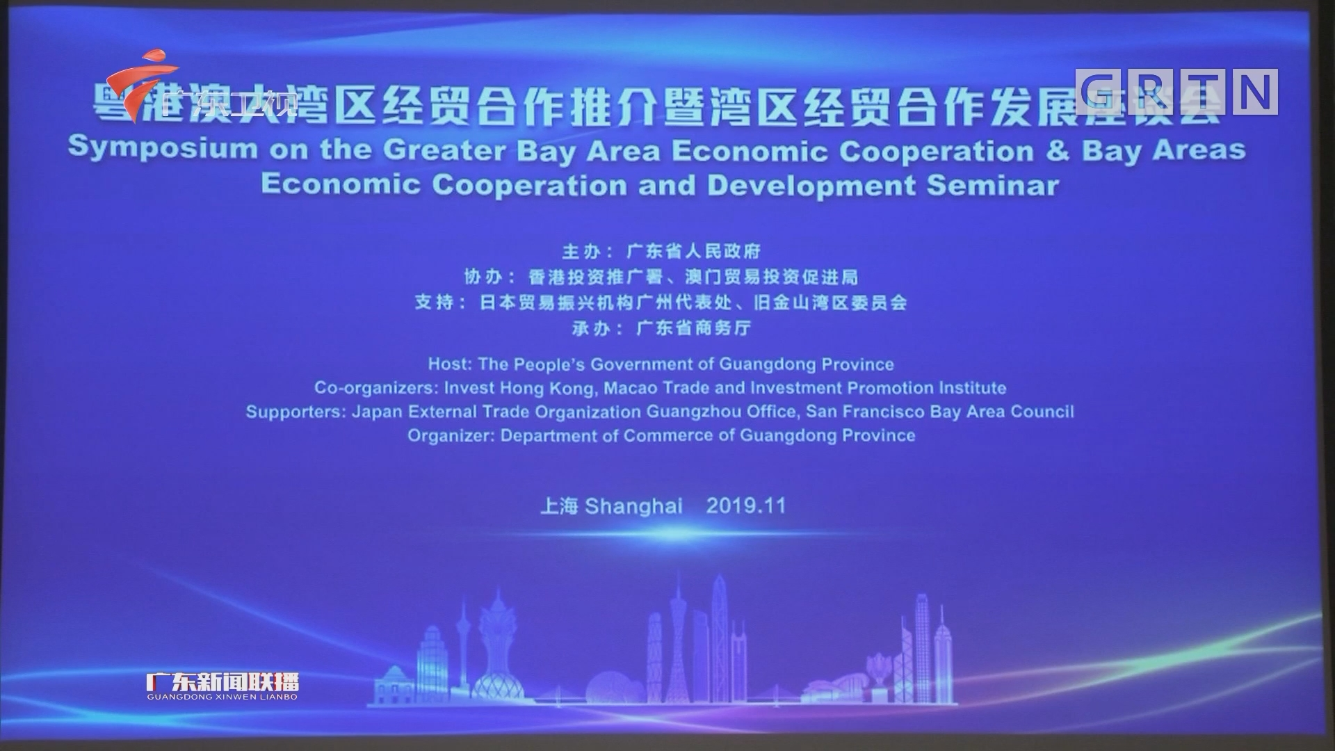 粤港澳大湾区经贸合作推介会在上海举行