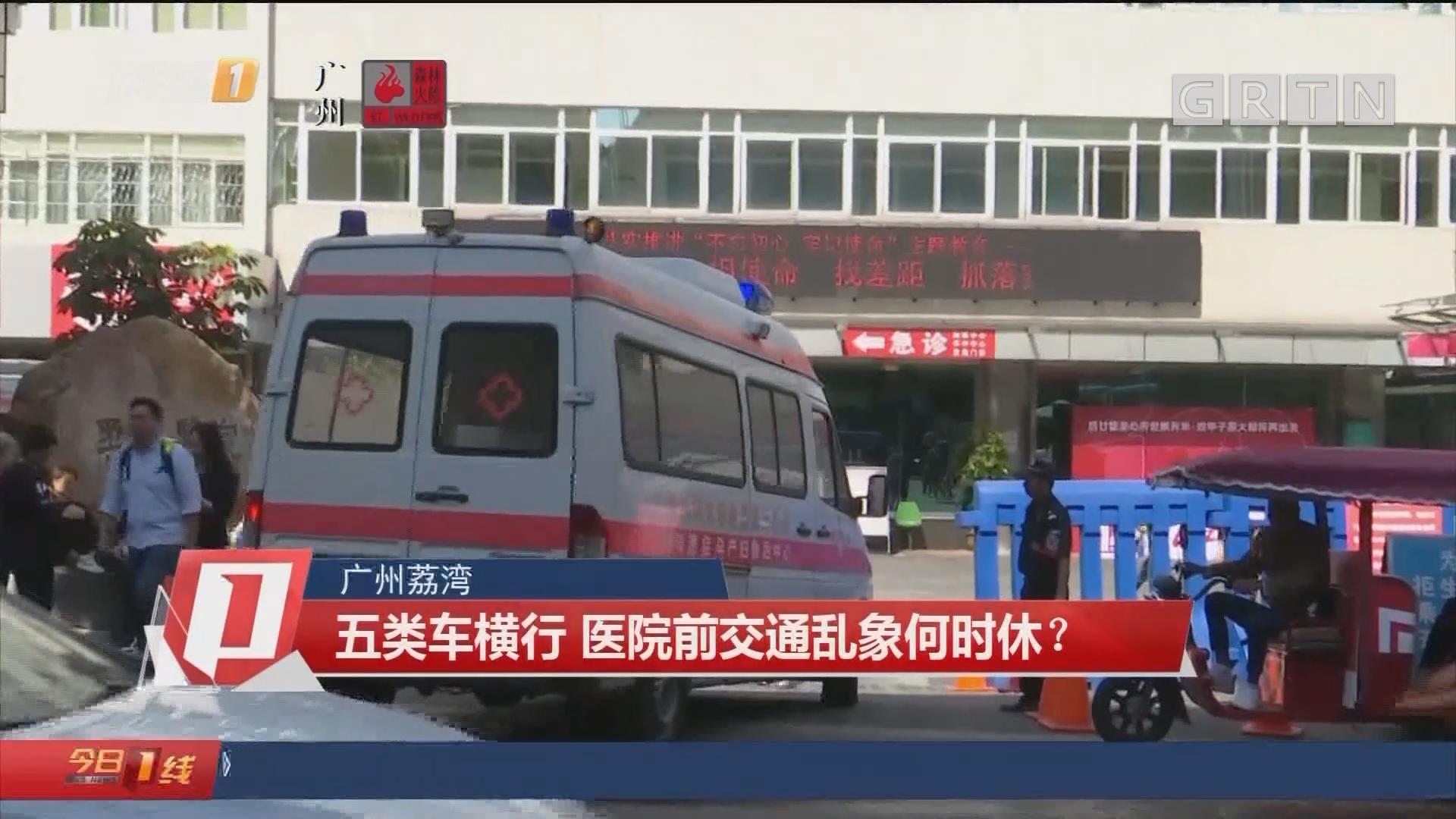 广州荔湾 五类车横行 医院前交通乱象何时休?