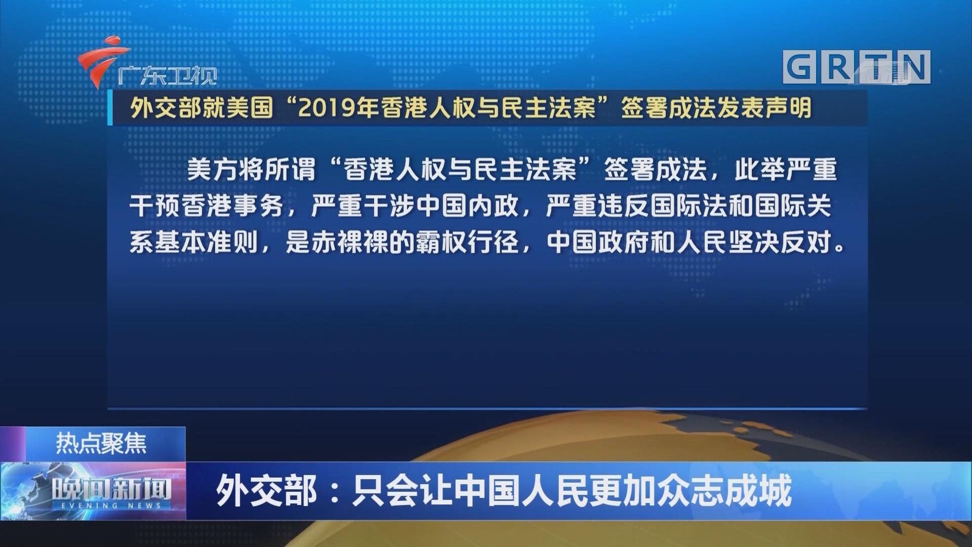 外交部:只会让中国人民更加众志成城