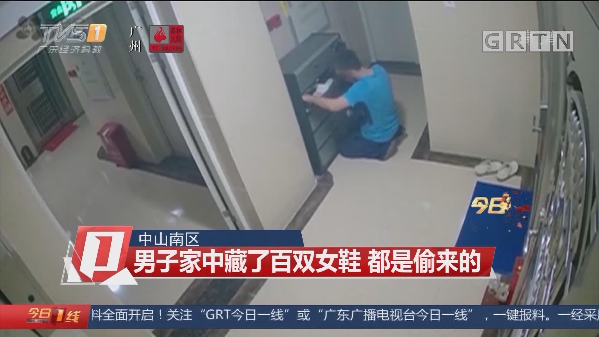 中山南区:男子家中藏了百双女鞋 都是偷来的
