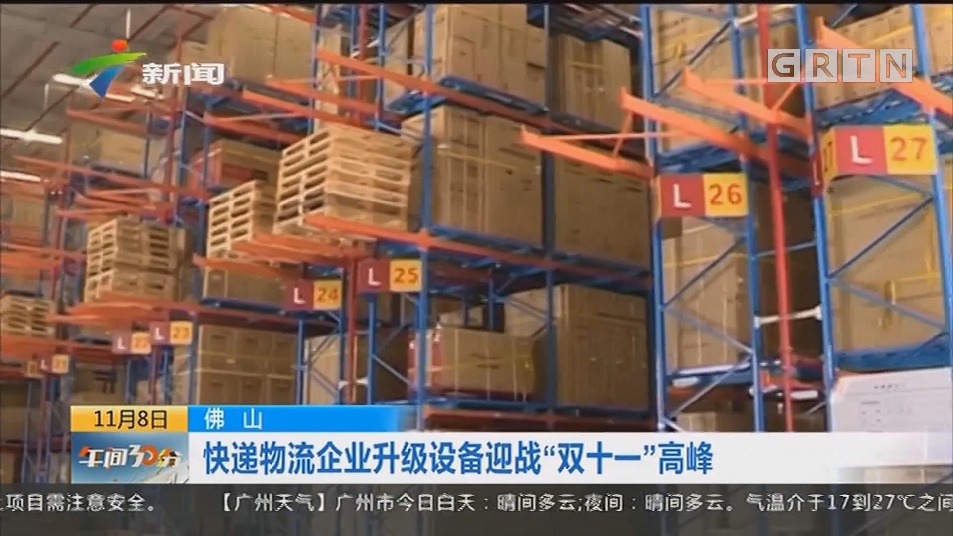 """佛山:快递物流企业升级设备迎战""""双十一""""高峰"""