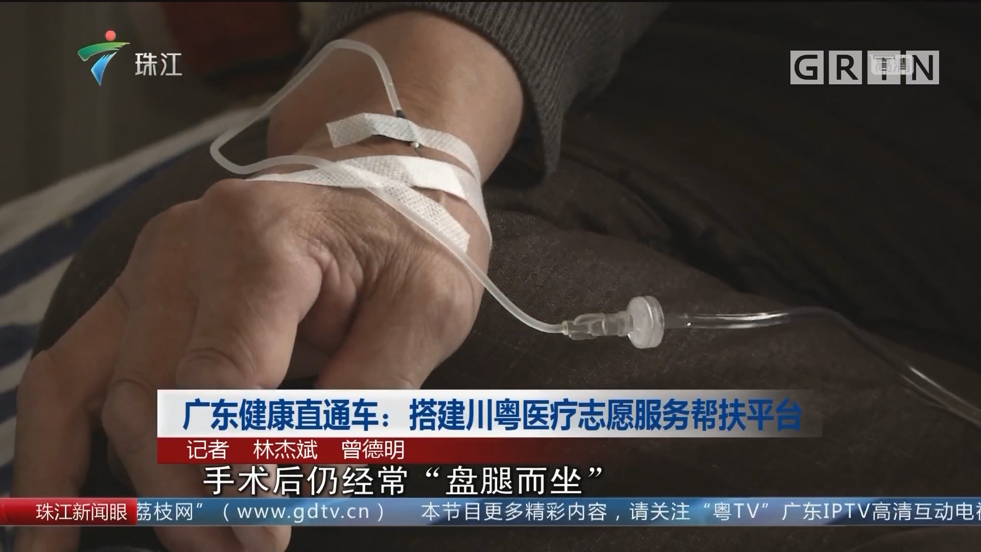 广东健康直通车:搭建川粤医疗志愿服务帮扶平台