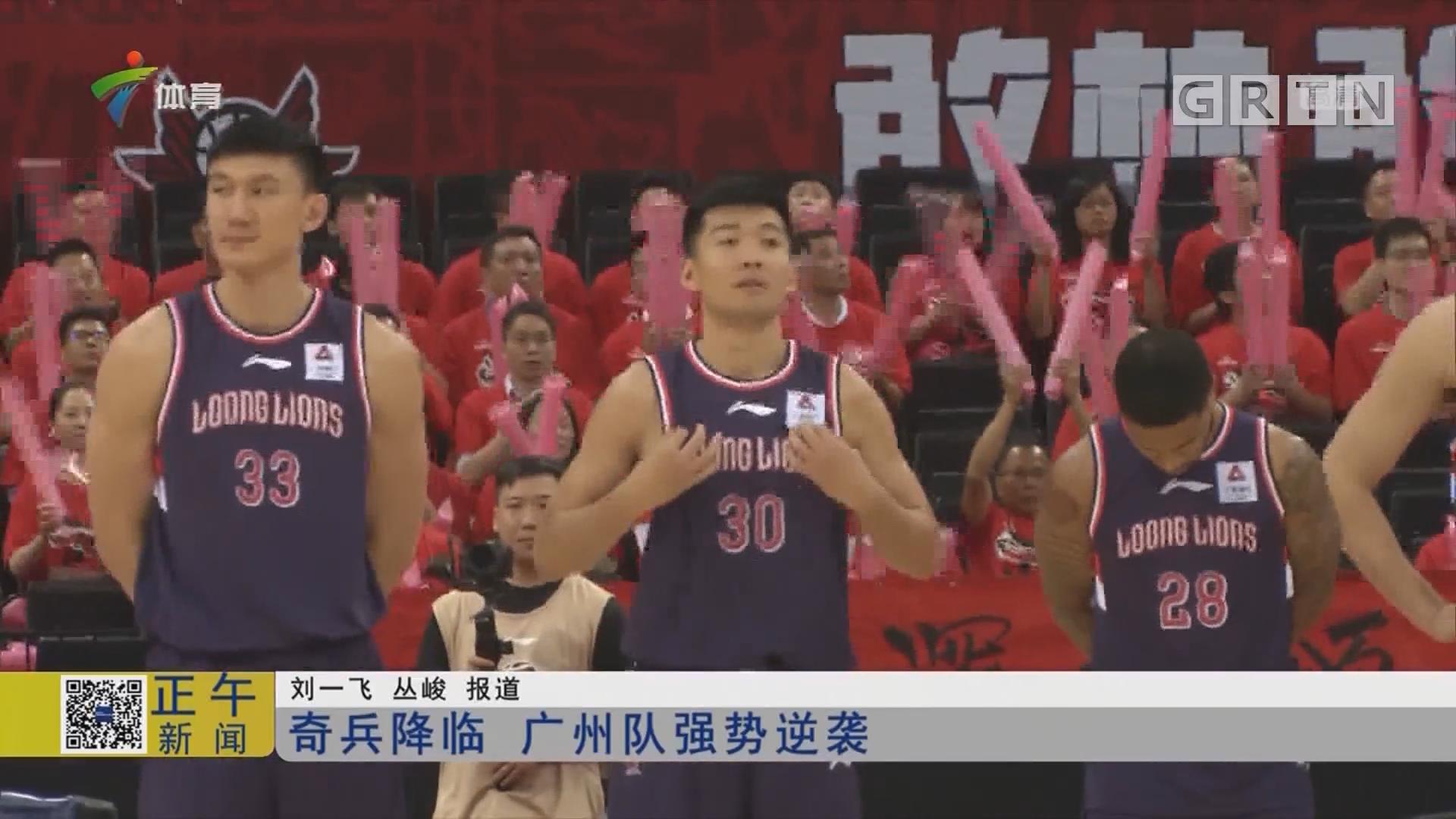 奇兵降临 广州队强势逆袭