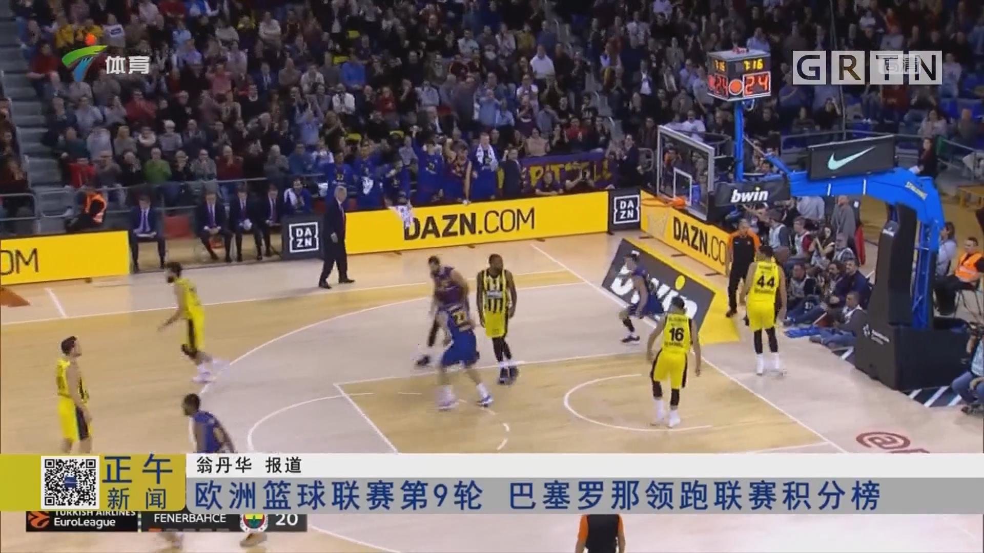 欧洲篮球联赛第9轮 巴塞罗那领跑联赛积分榜