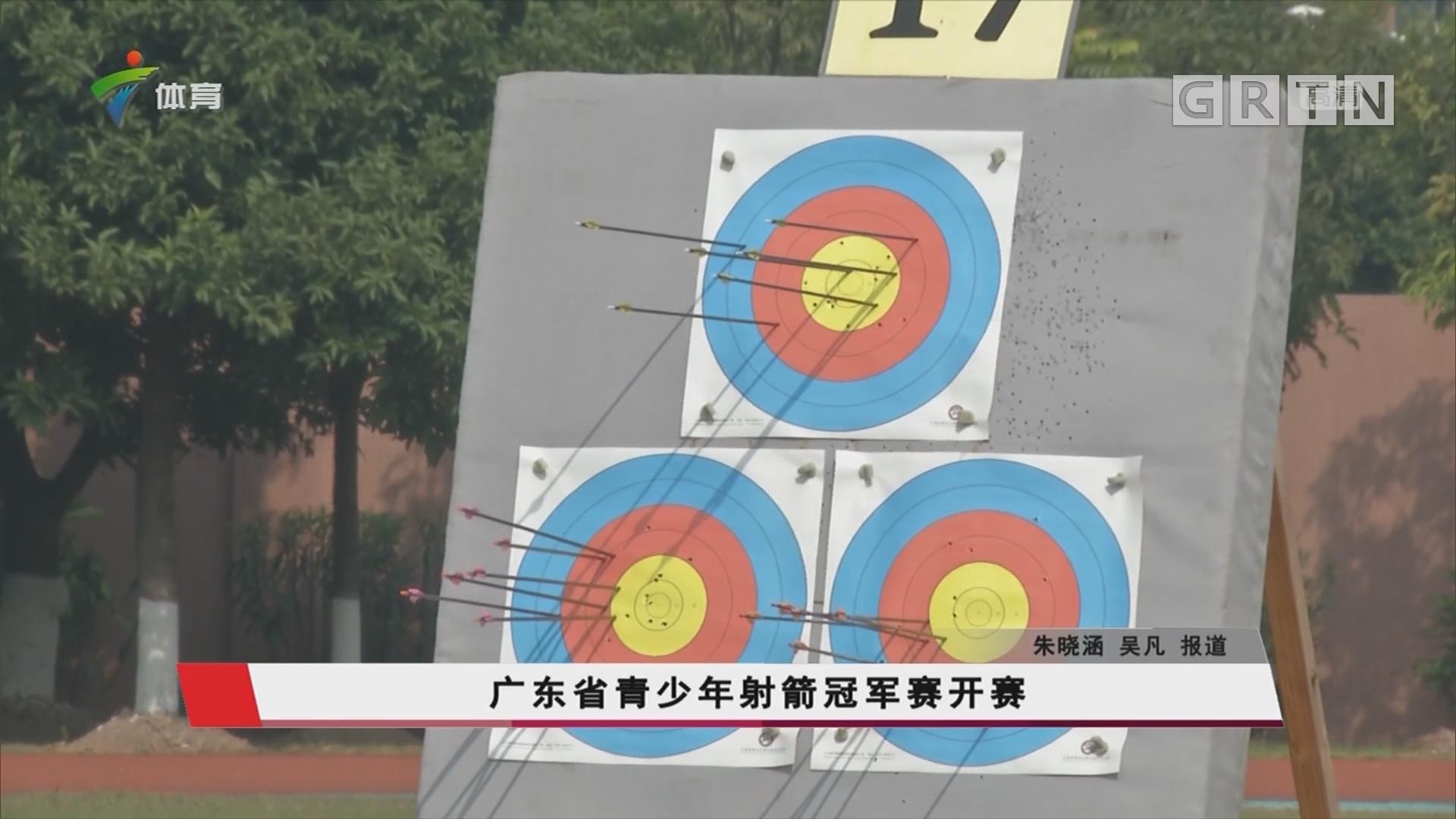 广东省青少年射箭冠军赛开赛