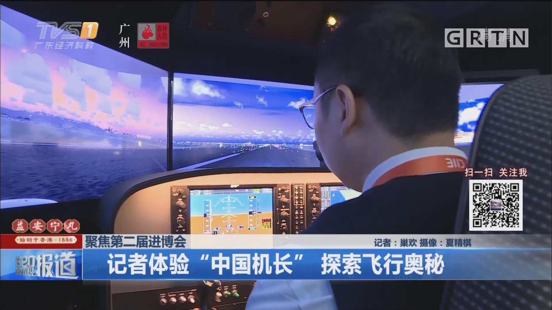 """聚焦第二届进博会:记者体验""""中国机长"""" 探索飞行奥秘"""