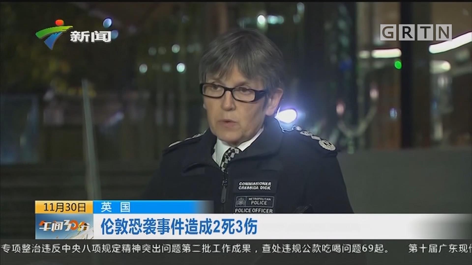 英国:伦敦恐袭事件造成2死3伤
