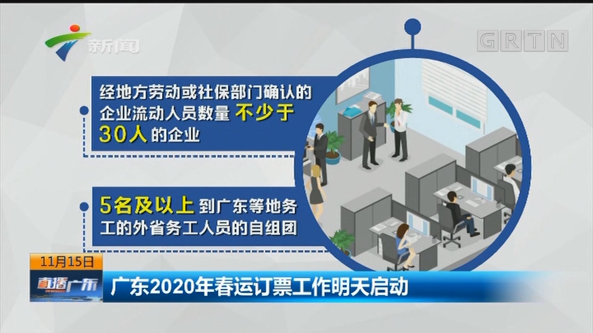 广东2020年春运订票工作明天启动